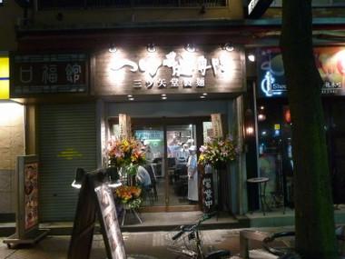 Mituyaseimenjyoisezakicyou00