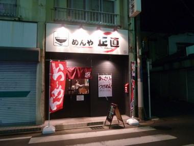 Menyasyoujiki00
