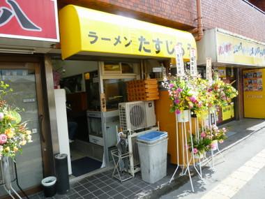 Tasujirou00