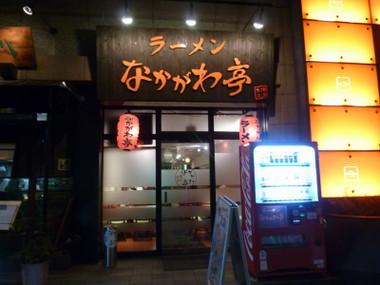 Nakagawatei00