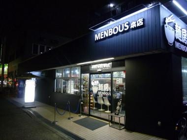 Menbowstsukimino00
