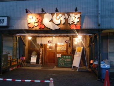 Kujirakenyokohama00