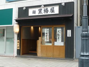 Menkurotubakiya00