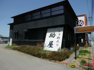 Nanadaimesukeya00_2