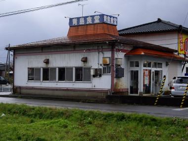 Aoshimasyokudou00