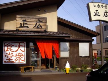 Taisyuusyokudoumasahiro00
