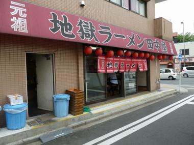 Tanakaya00