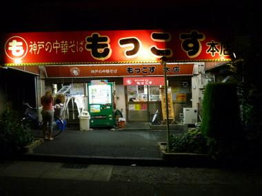 Mokkosuhonten00