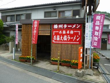 Nishiwakioohashiramen00