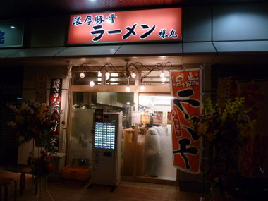 Bakumaru00
