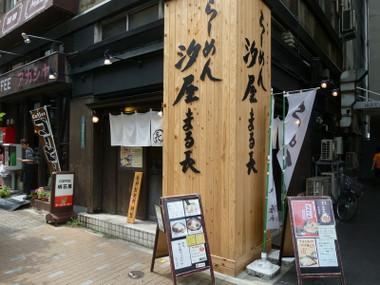 Shioyamaruchyou00