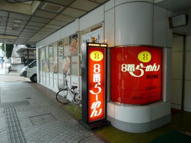 8banramensaigawaoohashi00