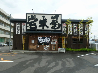 Iwamotoyahonten00