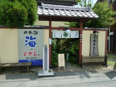 Wakasateisouhonzan00