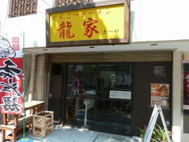Tatuyacyoujyamachi00