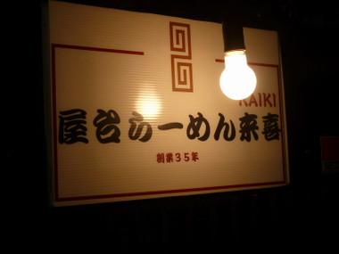 Yatairamenraiki00