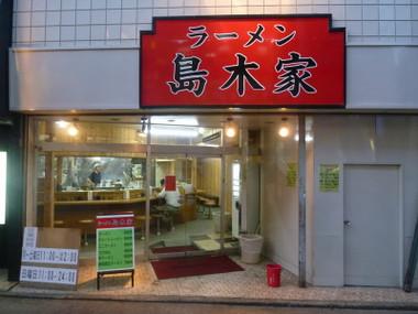 Shimakiya00
