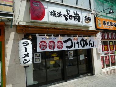 Yokohamashinasyou00