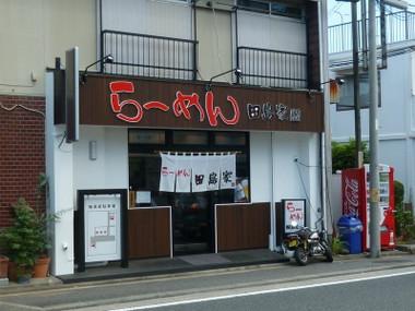 Tajimayabunten00