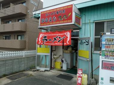 Inoyoshi00