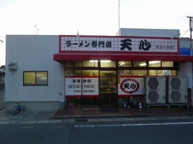 Tenshin00