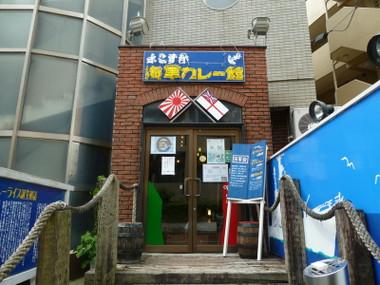 Yokosukagyorantei00