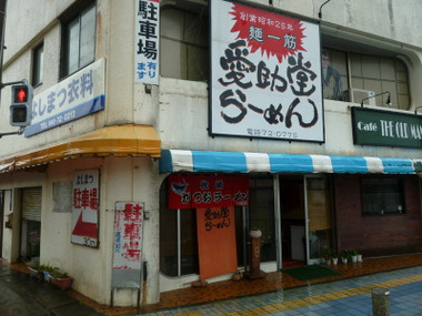 Aisukedou00
