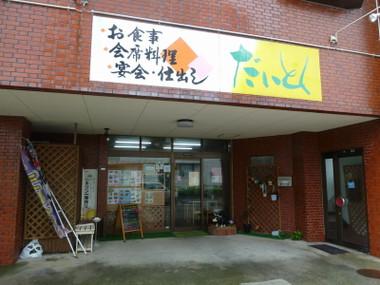 Daitoku00