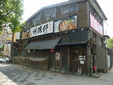 Jinsyoukenkaminagaya00