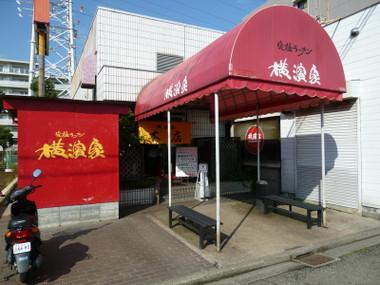 Yokohamayahiradaihonten00