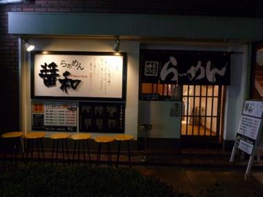 Showa00