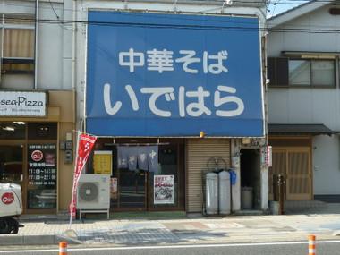Idehara00