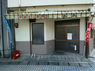 Sakamoto000