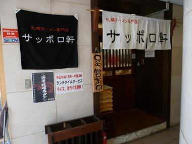 Sapporokenfujisawa00