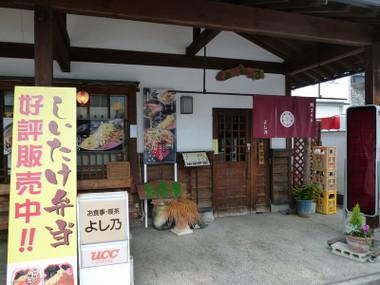 Ajidokoroyosino00