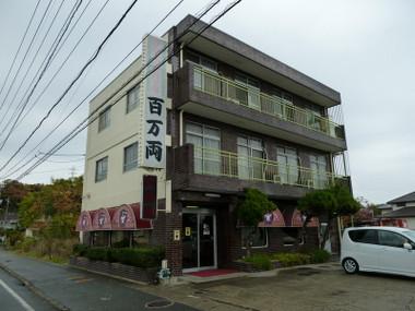 Hyakumanryou00
