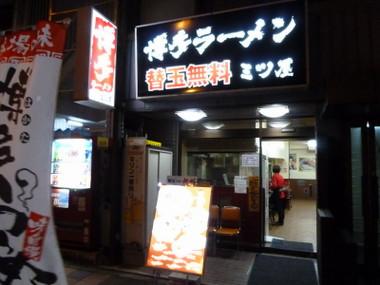 Mituyatanmachi00