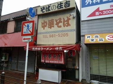 Sumiyoshi00