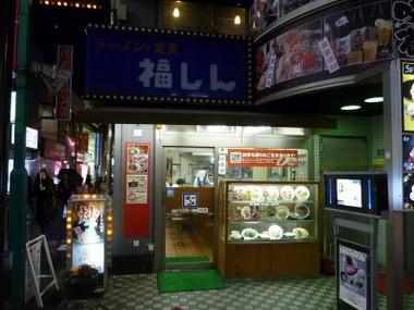 Fukushinikebukurokita00_2