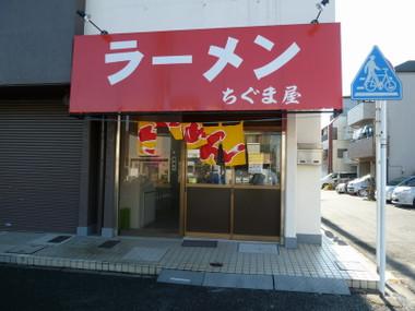 Ramenchigumaya00