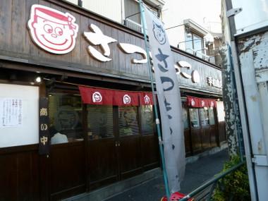 Satumakkoheiwajima00