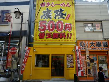 Kouryuugumyouji00
