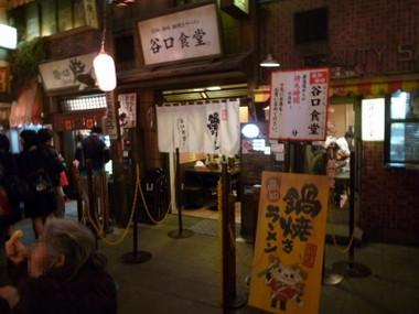 Taniguchisyokudou00