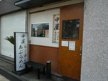 Nakaya00