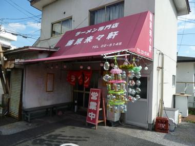 Fujiwararairaiken00