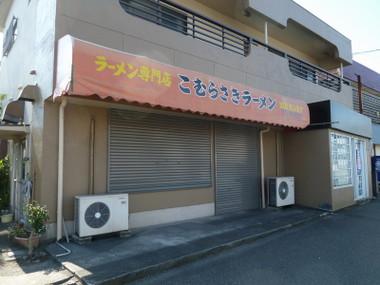Komurasakiooyodo00