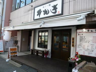 Honmaruteiyokohama00