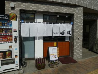 Sakuranbokanagawa00