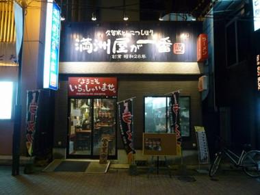 Mansyuuyagaichibansouhonten00