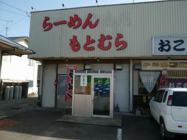 Ramenmotomura00